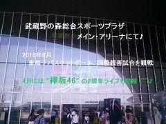 2018年6月、武蔵野の森総合スポーツプラザで車椅子バスケ・国際試合を観戦 (『欅坂46』の2周年ライブも行われた最新アリーナ)♪