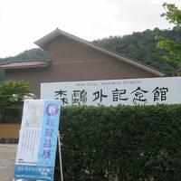 山陰の百名城めぐり 2018・夏 ⑥(津和野編)
