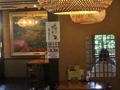 館林3/3 館林うどん 〔本丸〕店で昼食 ☆コシの強い風味豊かな味わい