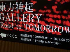 東京駅&新丸ビルでグルメ&街歩き