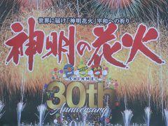 神明の花火-1 開会式 第30回を迎え-20万人の観客で盛況 ☆手筒花火も披露され