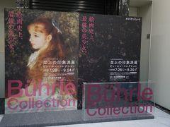 名古屋で見る「至上の印象派展 ビュールレ・コレクション」名古屋城本丸御殿など