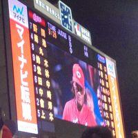 プロ野球観戦 東京ヤクルト*広島CARP(2) 広島勝利 M13