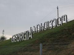 コーカサス旅日記(Day6:グルジアからアルメニアへ、国境越えー1)
