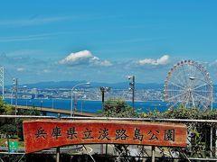 徳島・兵庫旅行 淡路島編(2)