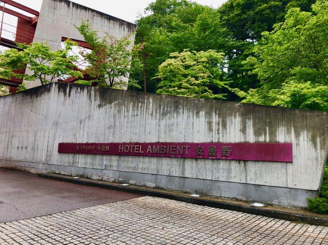 長野の旅第1日目は『アンビエント安曇野』に滞在しました。