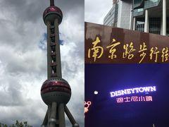 2018年夏休み 中国上海観光&上海ディズニー6泊7日(5日目:東方明珠塔/南京東路/ディズニータウン)