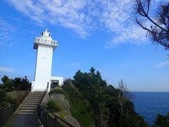 愛知・伊勢志摩の旅(8)安乗埼灯台(志摩市)・青い太平洋を見守る白亜の灯台