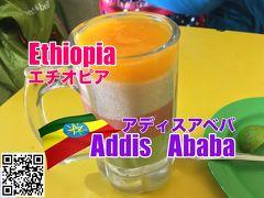 """おじさんぽ・おばさんぽ ~エチオピアの聖地とスロベニアの鍾乳洞を探検する旅~ Day1 エチオピアの主食「インジェラ」は本当に""""雑巾の味""""がするのかっ?!"""