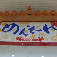 2016 Okinawa 子連れ沖縄旅行