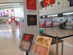 久米島と沖縄本島(23)【終】西海岸道路で那覇空港へ・JALファーストクラスで羽田へ・ダイヤモンドプレミアラウンジや機内食を楽しみます