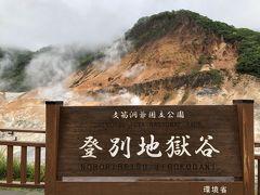 2018 初秋の北海道 (1) 千歳から登別へ グランテラス千歳 海老天 地獄谷