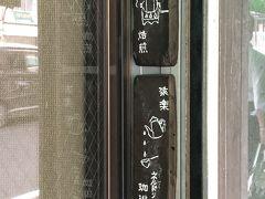 弘明寺でのんびり珈琲を~ふらふら街歩き