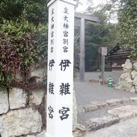 愛知・伊勢志摩の旅(9)伊勢神宮の別宮・伊雑宮と的矢湾大橋