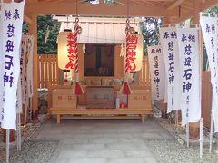 愛知・伊勢志摩の旅(10)鳥羽市・神明神社と石神さん(女性の願いを叶えてくれる人気のパワースポット)