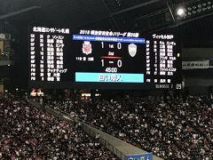 北海道コンサドーレ札幌、本年初めてのホーム観戦。ヴィッセル神戸戦!