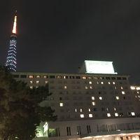 東京プリンスホテルで一泊しました(2018年5月)
