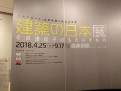 森美術館で建築展(2018年5月)