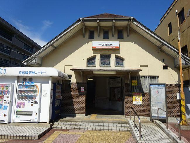 8月末、所用で大阪に出かけました。<br />今回は今までになくお堅い用事で、1日目も2日目もずっと会議。<br />おそらく2日目も終了したらそのまま新幹線に乗って帰宅になるだろうなあと思っていました。<br /><br />そうしたところ、2日目は午後の早い時間に終了。<br />あれっ終わっちゃったよ、という感じでした。<br />こうなると、いつもの「用事のついで」というのがムクムクと頭をもたげてきます(笑)<br /><br />そういうわけで、今回は全くのノープラン。<br />最寄りの地下鉄駅で、最初に来た電車が何かによって、行き先を決めようと考えました。<br />すると、最初にやってきたのが天王寺行き。<br /><br />天王寺? 近鉄南大阪線やJR大和路線は最近乗ったからなあ… よし、今回は阪和線と南海線だ!<br />そこの、いくつもある短い支線に乗りに行くことにしました。<br />まるで、ダーツの旅のように行き先が決まったのでした。<br /><br />電車の時間も調べてませんので、行けるところまで行こうという、完全アドリブでございます。