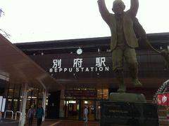 『☆別府温泉行ってみたよ☆』