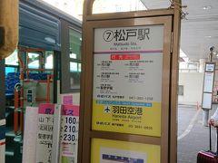「空港アクセス」新松戸駅・松戸駅~羽田空港に乗ってみる