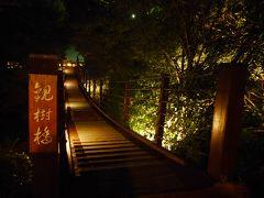 九州といえば…3泊4日の温泉旅へ③♪3日目~帰路♪由布院温泉「月燈庵」