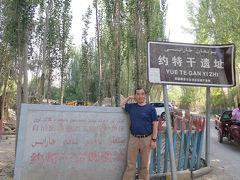 シルクロード新疆ウイグルへの旅・・・ホータンのヨートカン遺址と絨毯工場