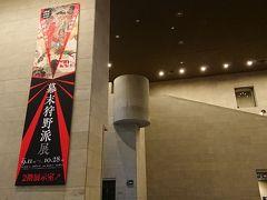 静岡県立美術館 2018.9.16