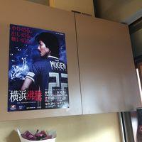日吉・綱島地区の横浜Fマリノスポスター活動に行ってきた!