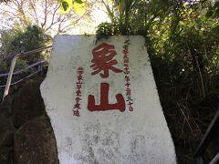 台北2018④(象山遊歩道)