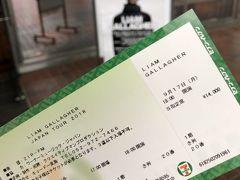 リアムと黒猫の小旅行:2018年9月愛知の旅