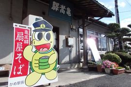 2018.09 山陰めぐりパス(3)木次線・亀嵩駅の「扇屋そば」へ