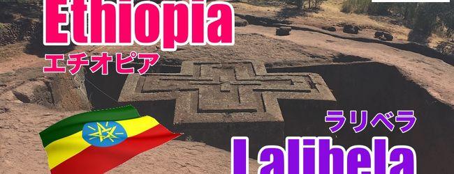 おじさんぽ・おばさんぽ 〜エチオピアの聖...