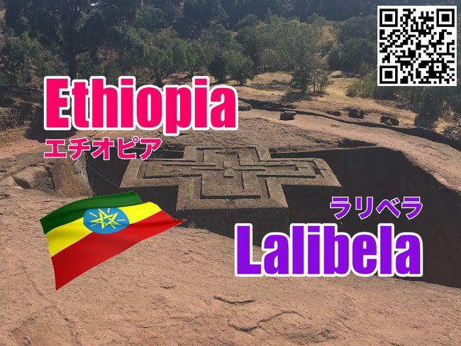 """昔から行きたかった場所「ラリベラ」を目指す今回の旅。 <br /><br />日本からとりあえずエチオピアの首都アディスアベバに到着し、アディスアベバの街を観光。 正直なところ「観光的にはちょっと外れだったかな」という感も否めなかった。 <br /><br />そして日付は変わって2日目。気を取り直して、本日はこの旅最大の目的地でもある「ラリベラ」に移動。 さて、ラリベラは期待通りの場所なのかっ! <br /><br /><br /><br />本家ホームページ<br />http://hornets.homeunix.org<br /><br />instagram<br />https://www.instagram.com/hornets_homeunix_org/<br /><br />twitter<br />https://twitter.com/hornets_ski_org<br /><br /><br />Day1 エチオピアの主食「インジェラ」は本当に""""雑巾の味""""がするのかっ?!<br />http://4travel.jp/travelogue/11376066<br /><br />Day2 聖地ラリベアの土を掘ってできた教会とは?<br />http://4travel.jp/travelogue/11404127<br /><br />Day10 スロベニアの世界遺産「シュコツィアン洞窟」への長い長い道のり<br />http://4travel.jp/travelogue/11414493<br /><br />Day11 世界遺産よりもこっちの方がすごいぢゃん!ポストイナの洞窟と崖の壁に建つ城<br />執筆中<br /><br />Day12 一国の首都とは思えない? のどかなリュブリャナを探検!<br />執筆中<br />"""