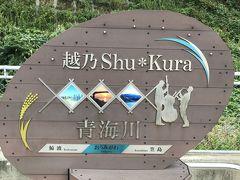 駅訪問:信越本線青海川駅