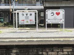日南線に乗りたい! 1日目~博多から大分経由で志布志へ~