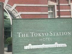真夏の東京ステーションホテルに泊まる旅①
