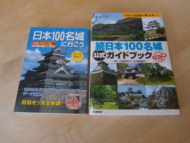 最近お城に興味がでてきたようなので、本屋で「日本100名城に行こう」と「続日本100名城公式ガイドブック」を購入してみました。しばらくは旅先がこれらに拘束されそうな予感です。<br /><br /> 今回は小牧山城と犬山城を巡る予定で出発しました。