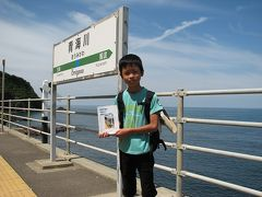 青春18きっぷで青海川駅へ行きました