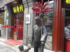 4歳娘を連れて念願の敦煌+北京6日間の旅7-汗が噴き出る!蒸し暑すぎる北京