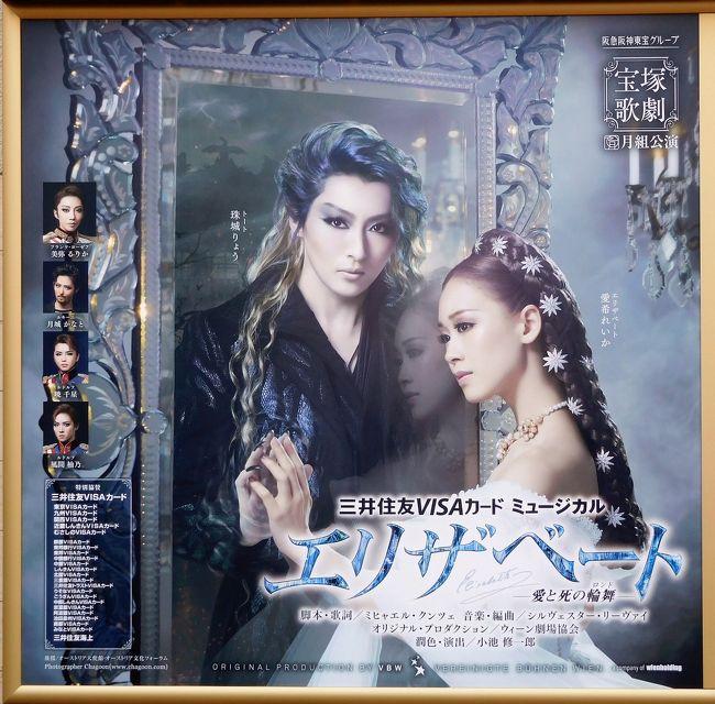 2018年9月 フェリーに乗って宝塚月組「エリザベート」観劇 宝塚の殿堂のエリザベート展を見ました。