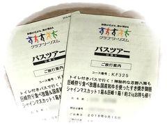 日帰りバスツアー ~巨峰狩り食べ放題・忍野八海~