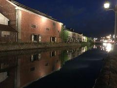 初秋の小樽、札幌旅行(前編)初めての夜の小樽観光、宿泊はグランドパーク小樽