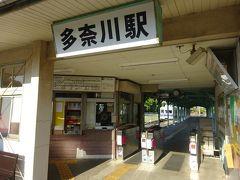 大阪南部のローカル支線に乗りに行った【その3】 南海多奈川線