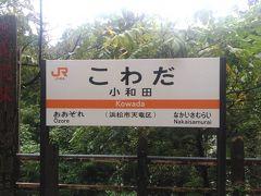 日帰りで小和田駅に再来