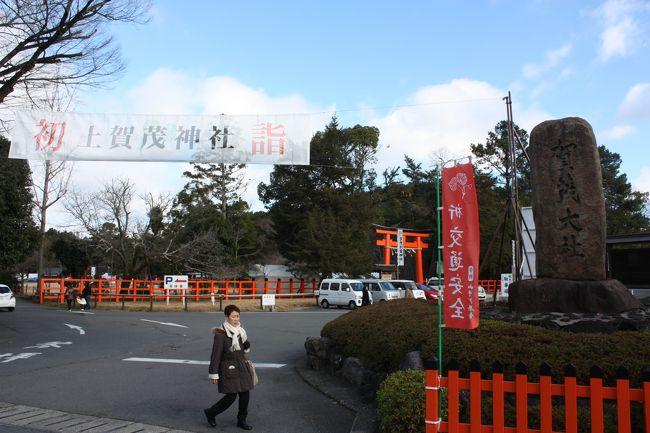 2015年の冬休み、「スルッとKANSAI3dayチケット」を利用して、関西を回ってきました。<br />旅の目的は、<br /> ①延暦寺、高野山などの世界遺産を巡る。<br /> ②京都の花街を巡る。<br />でした。<br />3日間とも天気がよかったのですが、京都の人の多さには疲れました。<br />その9は、上賀茂神社編です。<br /><br />その1 出発・延暦寺編http://4travel.jp/travelogue/11088843<br />その2 先斗町・錦市場編http://4travel.jp/travelogue/11088938<br />その3 近鉄・南海特急乗車編http://4travel.jp/travelogue/11089124<br />その4 高野山~大門・壇上伽藍・金剛峯寺編http://4travel.jp/travelogue/11089399<br />その5 高野山~奥の院編http://4travel.jp/travelogue/11089772<br />その6 宮川町編http://4travel.jp/travelogue/11090194<br />その7 祇園編http://4travel.jp/travelogue/11091065<br />その8 建仁寺・八坂の塔・八坂神社編https://4travel.jp/travelogue/11091137