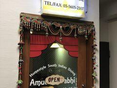 西葛西発の本格的南インド料理店「アムダスラビー」~食べログ100名店に選出されたインド料理通に重宝されている名店~