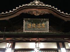振り返れば・・・観光・出張? in 松山