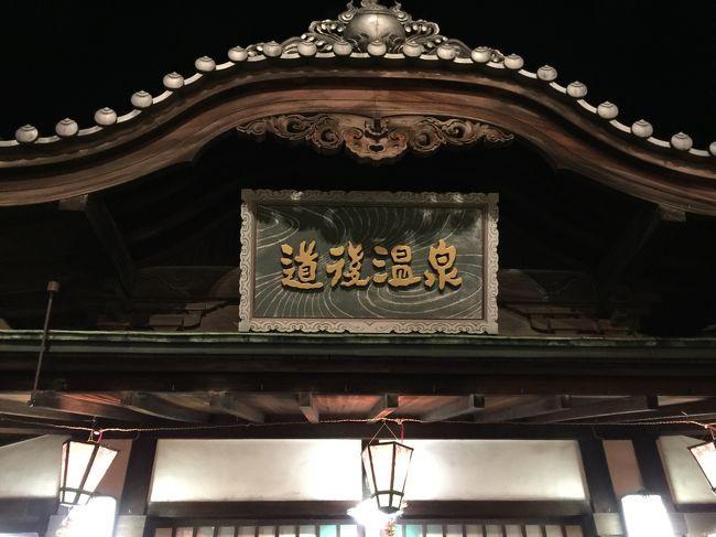 松山出張です。お客さんからの依頼で、打合せを松山ですることになりました。初日の打合せ後は、翌日の飛行機の時間まで観光です。<br /><br /><便><br />【23日】<br />15:00 福岡空港発 JAC3599<br />15:45 松山空港着 <br />【24日】<br />16:10 松山空港発 JAC3600 <br />17:00 福岡空港着 <br /><ホテル><br />小涌園<br /><その他><br />JALダイナミックパッケージを利用