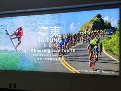 初台湾への家族3人旅。Part3